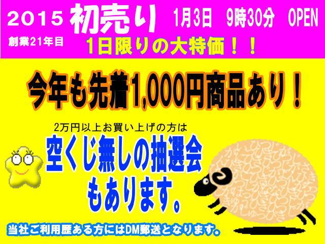 2015hatsuuri