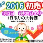 2016hatuuri