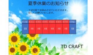 2017夏季休業案内