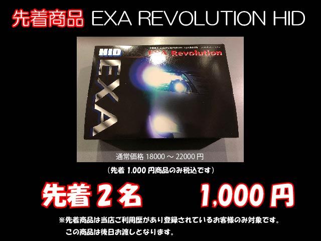 先着商品HID1000円