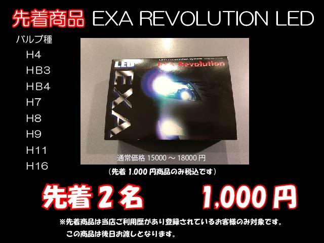 先着商品LED1000円