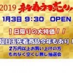 2019初売り告知メイン