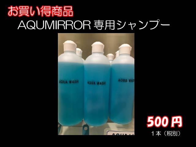AQUAMIRROR専用シャンプー